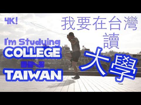 我要在台灣讀大學 I'm Studying College in Taiwan (4K) - Life in Taiwan #77