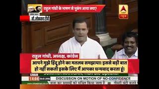 अविश्वास प्रस्ताव: क्या आंख मारकर राहुल गांधी ने अपने भाषण पर पानी फेर दिया? । ABP NEWS HINDI