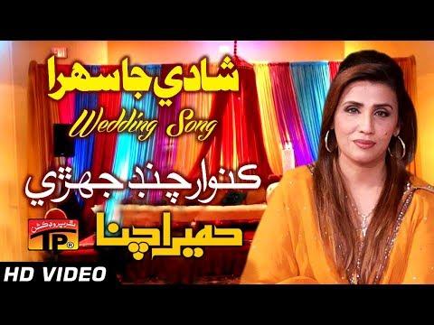 Mama Chacha Jhat Karyo Janj Ji Tayari - Humera Chana - Hits Sindhi Song - Full HD