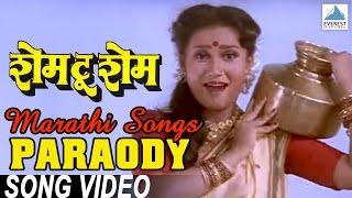 Shame To Shame - Marathi Movie | Best Marathi Songs Paraody | Laxmikant Berde