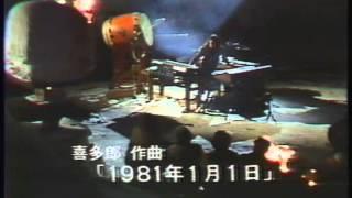 喜多郎 音楽奉納 『1981年1月1日』