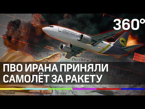Иран принял украинский Boeing 737 за крылатую ракету. Эксперты про рейс PS752
