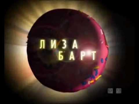 симпсоны 11 сезон смотреть