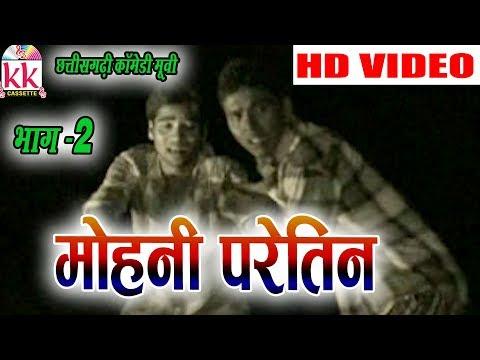 Hemant | Umesh | CG COMEDY | Scene 2 | Mohani Paretin  | Chhattisgarhi Comedy |  Hd Video 2019  |