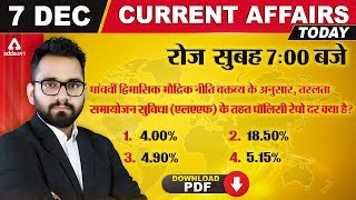 Current Affairs Today 7 December 2019 | Daily Current Affairs for UPSC, SSC, RRB & Bank Exams!