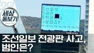 조선일보 전광판 사고…범인은 중학생? | 사건상황실