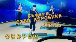 Степ аэробика снимаем первый урок на timestudy.ru