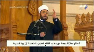 شعائر صلاة الجمعة من مسجد الفتاح العليم بالعاصمة الإدارية الجديدة