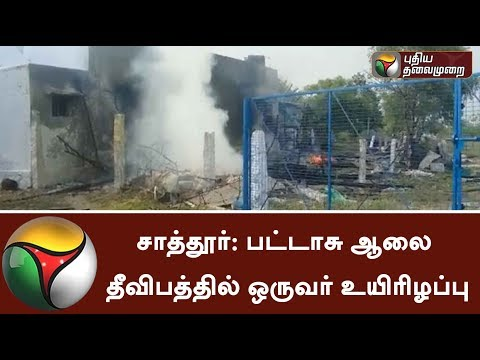 One person dead in firecracker factory fire accident #Fire