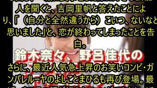 鈴木奈々野呂佳代のヘア事情「下の毛凄そう!」【流行ちゃんねる】 鈴木...