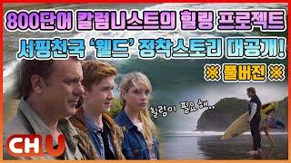 [다시보기] 유럽드라마 천국 '유드피아' ★힐링이 필요…