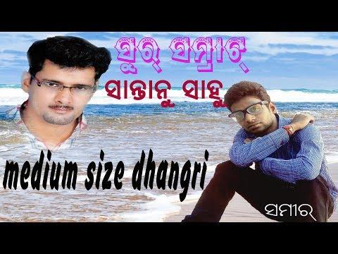 medium size dhangri santanu sahu old sambalpuri song full super odia album song