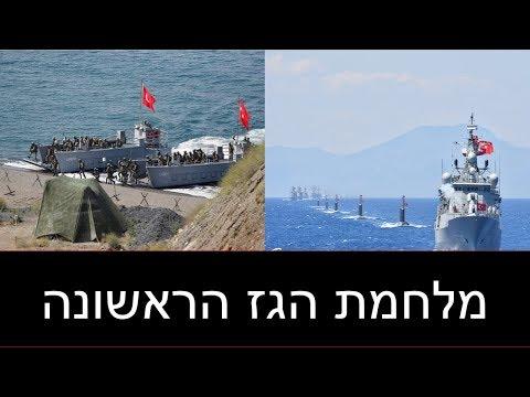 תרחיש למלחמת הגז הראשונה   המלחמה במזרח הים התיכון