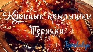 Куриные Крылья Терияки - Рецепты Alya Tsimbalya - Выпуск #11