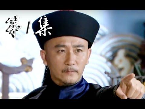 【糊涂县令郑板桥】Confused Officer Banqiao 第1集
