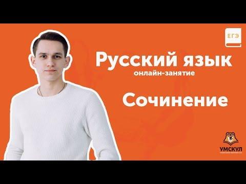 Сочинение   Русский язык ЕГЭ 2019   УМСКУЛ