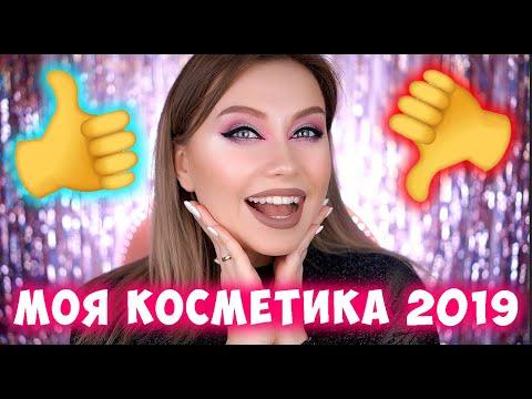 ЛУЧШАЯ И ХУДШАЯ КОСМЕТИКА 2019 ГОДА. ФАВОРИТЫ КОСМЕТИКИ.