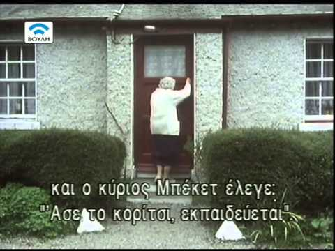 Samuel Beckett - Documentary (+Greek subs) - Part 1