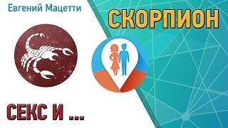 Первый секс и свидание с женщиной или мужчиной Скорпион ♏ Эрогенные зоны, Любовный гороскоп