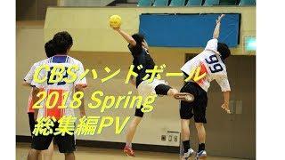 【ハンドボール】CBS春大会2018 総集編PV