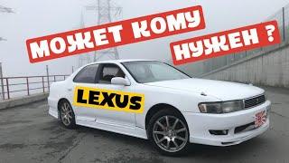 CRESTA получилась 🔥 лучше чем ожидали! LEXUS за 150т.