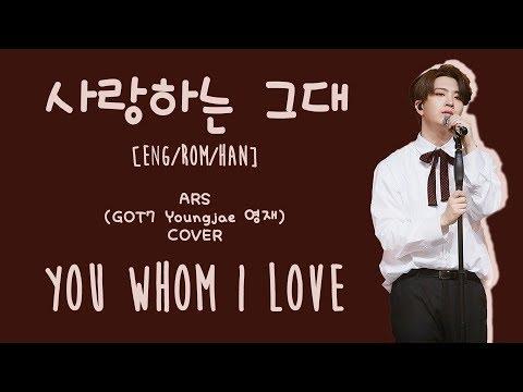 ARS (GOT7 Youngjae) 사랑하는 그대 YOU WHOM I LOVE COVER [ENG/ROM/HAN] LYRICS
