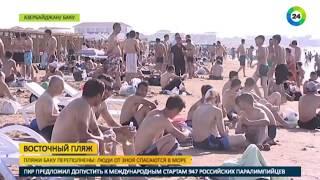 Купальный сезон в Баку: на городских пляжах все места заняты - МИР24