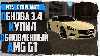 КУПИЛ ОБНОВЛЕННЫЙ MERCEDES AMG GT ИЗ ОБНОВЛЕНИЯ 3.4 CCDPlanet | MTA