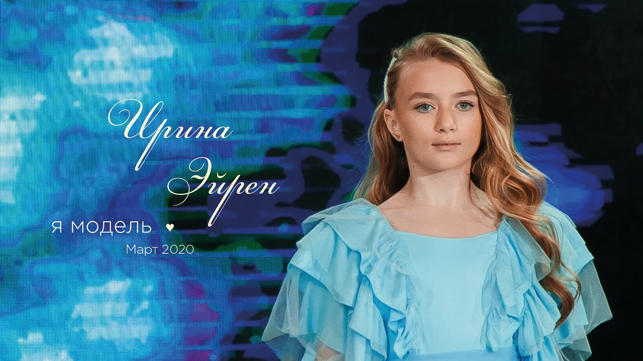 Я модель Эйрен Ирина https://www.iammodel.tv/areen-irina