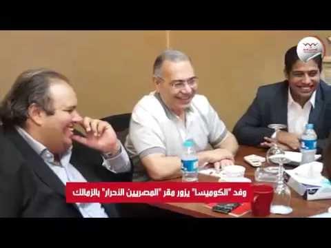 """وفد """"الكوميسا"""" يزور مقر """"المصريين الأحرار"""" بالزمالك"""