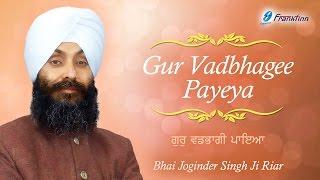 Gur Vadhbhagee Payeya - Bhai Joginder Singh Ji Riar - New Shabad Gurbani Kirtan