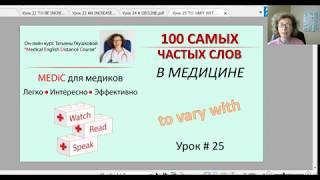 Медицинский английский.  100 самых частых слов. Урок 25 TO VARY WITH