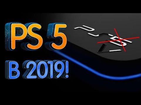 PS5 уже в