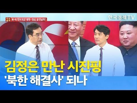 [김동환의 이슈분석] 김정은 만난 시진핑, 미국에 내밀 '북한카드'는? / 한국경제TV