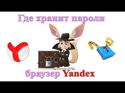 Где хранит пароли браузер Яндекс.Браузер