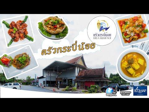 ครัวกระบี่น้อย l kruakrabinoi Restaurants l ร้านอาหารไทย-ซีฟู้ด ร้านเด็ดเมืองกระบี่