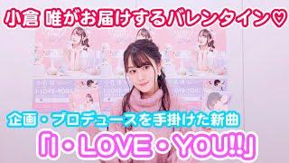 【小倉 唯が解説!】11thシングル「I・LOVE・YOU!!」