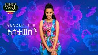 Frehiwot Tizazu - Astawesegn - ፍሬህይወት ትዛዙ - አስታወሰኝ - New Ethiopian Music 2020 (Official Video)