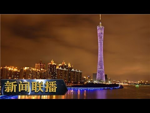 《新闻联播》 领航新时代 广东:春到南粤 潮涌珠江 20190216   CCTV