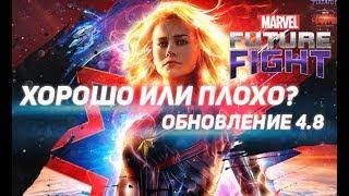 Немного не то,что ждали/Marvel future fight