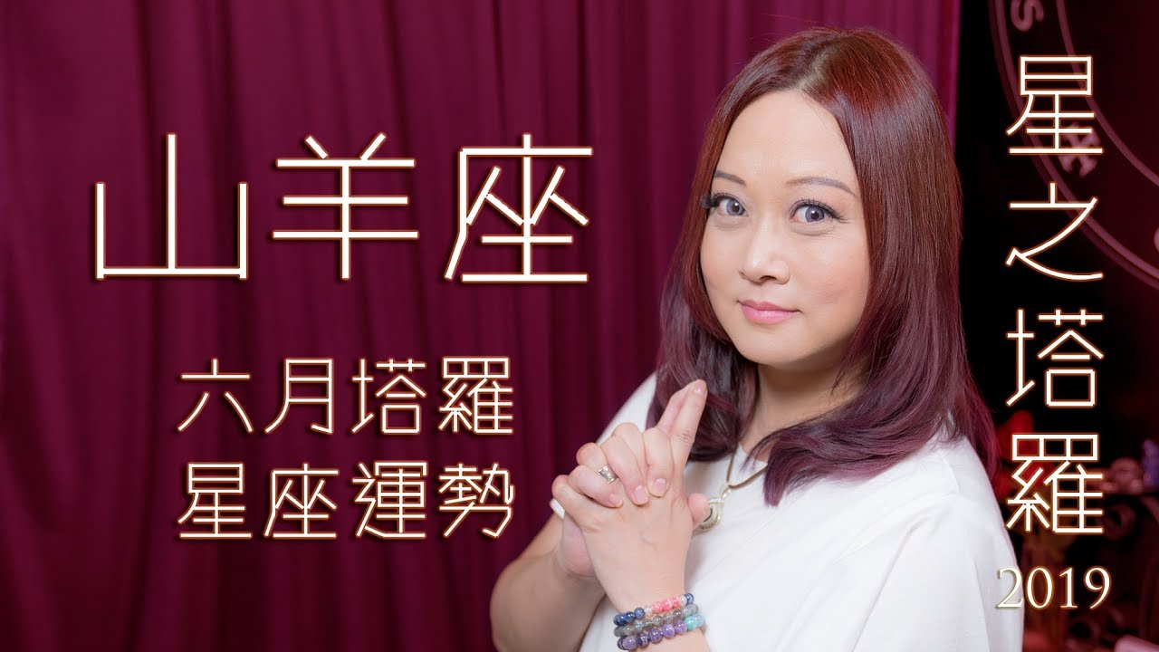 19年6月/山羊(魔羯)座/星之塔羅運勢占卜 - YouTube