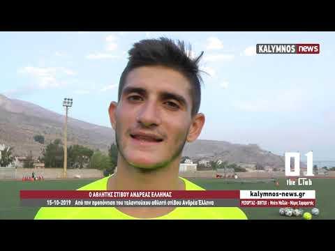 15-10-2019 Από την προπόνηση του ταλαντούχου αθλητή στίβου Ανδρέα Έλληνα