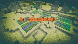 Выживание в Minecraft 1.10.2 #1 [Деревня]