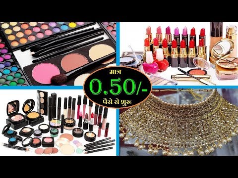 मात्र 0.50पैसे से शुरू ! CHEAPEST COSMETIC WHOLESALE MARKET IN SADAR BAZAR !