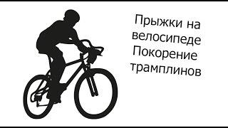 Прыжки на велосипеде Покорение трамплинов(Прыжки на велосипеде Покорение трамплинов ролик доступен по ссылке https://youtu.be/Ne1vZPr8raY На канале собрана видео..., 2015-09-23T16:10:53.000Z)