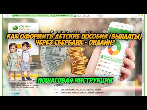 Как оформить детские пособия через Сбербанк - онлайн? Пошаговая инструкция!