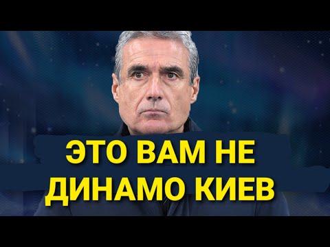 Это вам не Динамо Киев, тренер Шахтера некогда не жалуется / Новости футбола сегодня