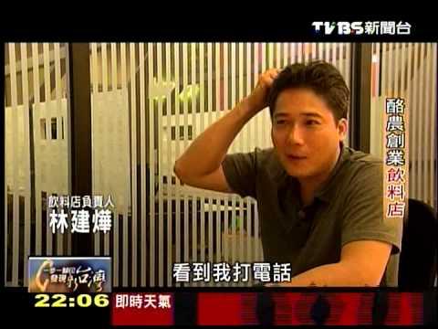 20130624 TVBS 一步一腳印 發現新台灣   酪農創業飲料店