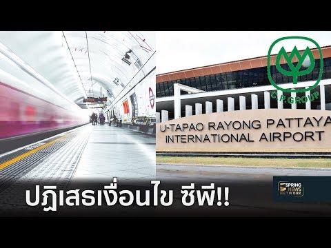ข่าวดี! สายตรง 'สมคิด' กล้าปฏิเสธ ซีพี  | 12 ก.พ.62 | เจาะลึกทั่วไทย