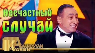 Карен Аванесян - Несчастный случай   Karen Avanesyan